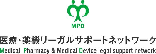 MPD 医療・薬機リーガルサポートネットワーク